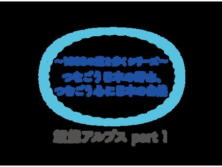 【募集開始】飯能アルプス