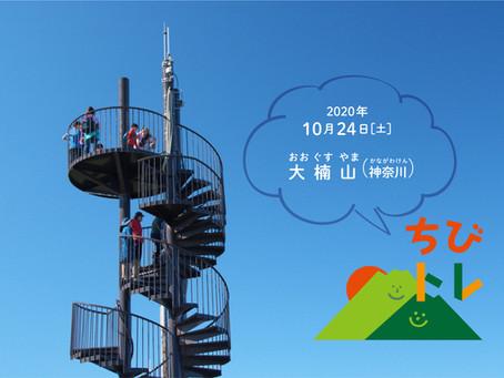 【レポート】ちびっこトレッキング教室「大楠山」