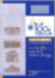 小樽100年プロジェクト.jpg