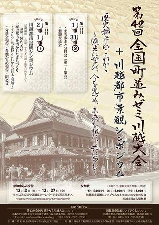 2019川越ゼミフライヤー 00001.jpg