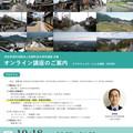 10月18日に第1回町並みオンライン講座:三重大学から浅野聡先生が講義をします