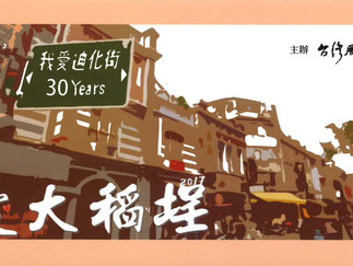 台湾歴史資源経理学会の丘如華さんが事務局を訪問・意見交換