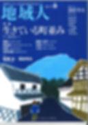 201908地域人47表紙.jpg
