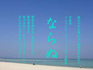 竹富島コンドイビーチホテル8月着工のおそれ 竹富島を守る会、署名活動開始 Change.orgで