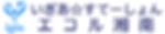 shonan_logo_new2.png