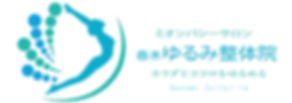 ゆるみ整体院ロゴ3.jpg