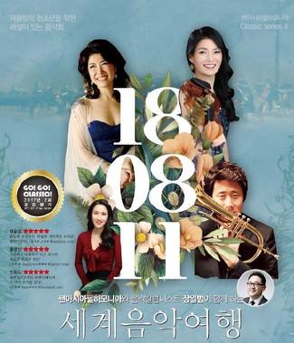 Pan Asia Philharmonie Orchester 세계음악여행