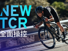 NEW TCR - 全面操控