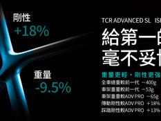 NEW TCR - 頂級效率