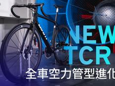 TCR - 頂尖空力