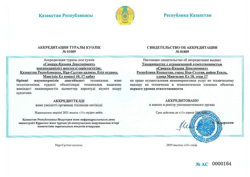 Свидетельство технадзор_Страница_2.jpg