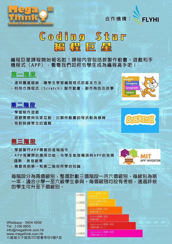 2019 九龍城Megathink App course poster_2.jp