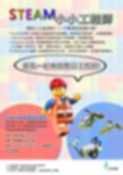 2019大圍名城poster_2.jpg