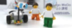 Lego WeDo 2.0.jpg