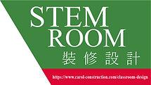 STEM room 設計及裝修工程