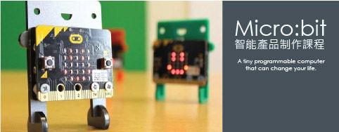 Microbit課程