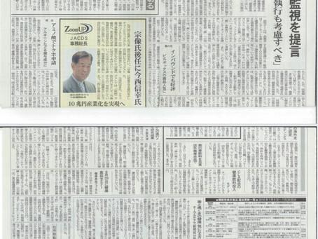 2018.7.26 健康産業流通新聞にIGUSAプロテインが掲載されました。