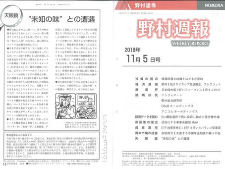 2018.11.5 野村證券発行の野村週報 WEEKLY REPORTにIGUSAプロテインの記事が掲載されました。