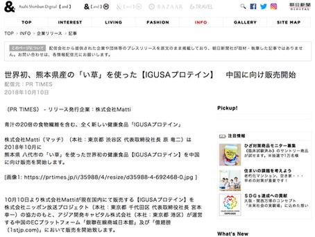 2018.10.10 朝日新聞デジタルにIGUSAプロテインの記事が掲載されました。
