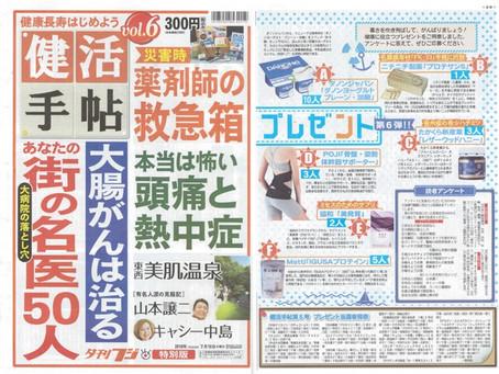 2018.7.10 夕刊フジ特別版「健活手帖Vol.6」にIGUSAプロテインが掲載されました。