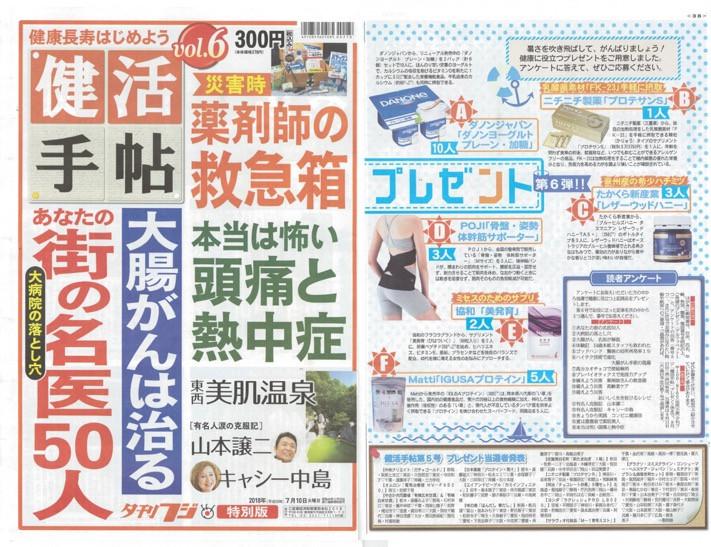 夕刊フジ特別版「健活手帖Vol.6」