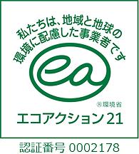 EA21マーク.png