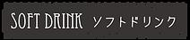 h4_softdrink.png
