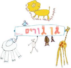 Gan Gurim (by Doron)