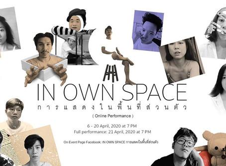 IN OWN SPACE: การแสดงในพื้นที่ส่วนตัว (Online Performance)