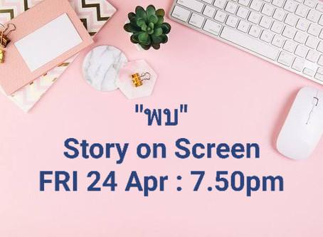 โปรเจคละครสั้นผ่านจอ: Story on Screen