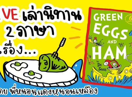 "LIVE เล่านิทานเพลงสองภาษา ""Green Eggs and Ham"""