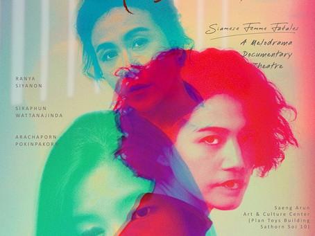นาง(ร้าย)   Siamese Femme Fatales A Melodrama Documentary Theatre