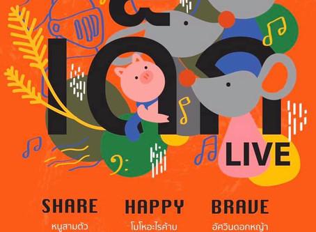 เชิญชมละครสำหรับเด็กทดลอง Online & Live