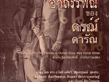 """""""ภาพอาถรรพณ์ของดรณ์ ดารัณ"""" เค้าโครงเรื่อง The Picture of Dorian Gray ของ Oscar Wilde"""
