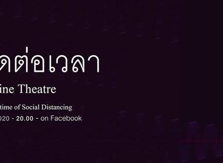 Online Theatre เป็นการทดลองการแสดงบนโลกออนไลน์ ในกรณีที่ชีวิตเราเปลี่ยนไปตลอดกาล