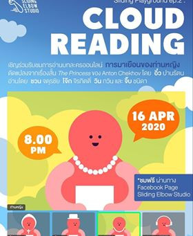 Cloud Reading : การอ่านบทละครออนไลน์ เรื่อง การมาเยือนของท่านหญิง