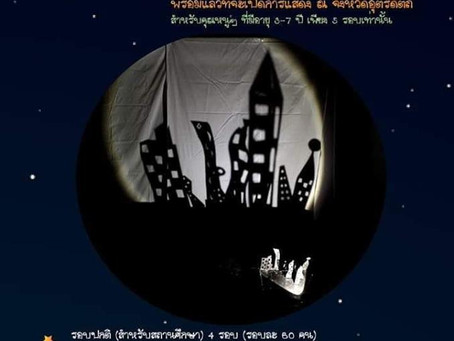 Journey in the dark โดย  Homemade Puppet