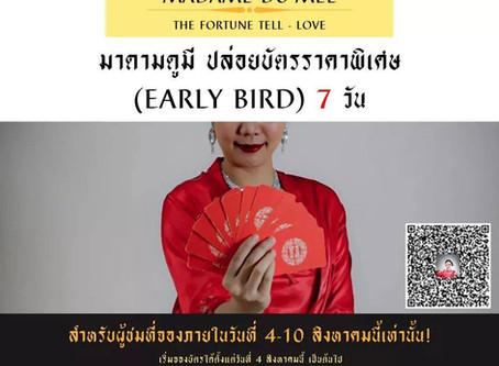 มาดามดูมี (The Fortune-tell-love)เมื่อความรักทำให้โลกใบนี้เต็มไปด้วย 108 คำถามมากมาย