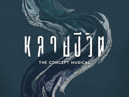 """ละครเพลง """"หลายชีวิต The Concept Musical"""" โดยภาควิชาศิลปการละคร อักษรฯ จุฬาฯ"""