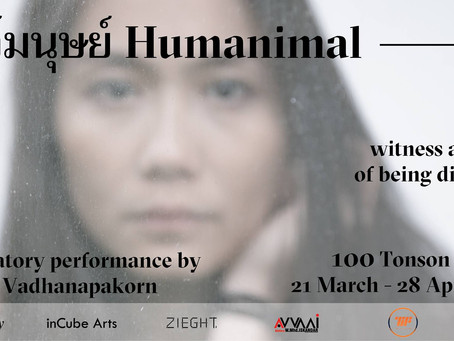 สัตว์มนุษย์ / HUMANIMAL ---Witness a charm of being disarmed---