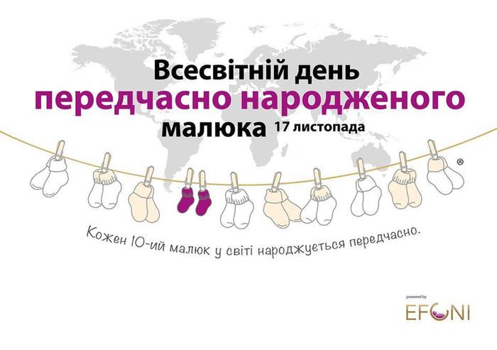 17 листопада - всесвітній день передчасно народжених дітей