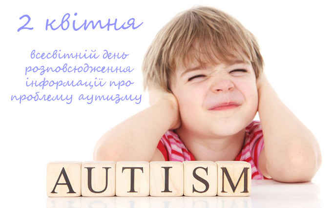 2 квітня - всесвітній день розповсюдження інформації про проблему аутизму