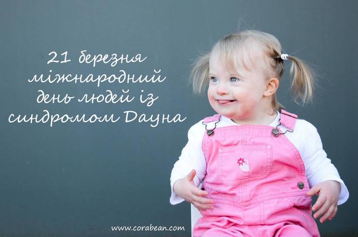 21 березня - міжнародний день людей із синдромом Дауна. ДІТИ СОНЦЯ