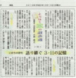 語り継ぐいのちの俳句_河北新報0310.jpg
