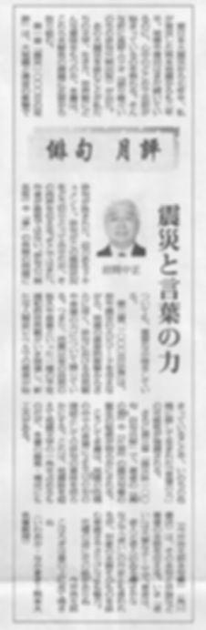 毎日新聞1126.jpg