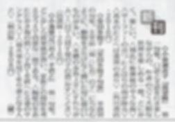 凡そ君と 毎日新聞0723.jpg
