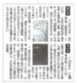 凡そ君と 東京新聞0715.jpg