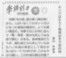 季語刻々(冬の旅、夏の夢).jpg