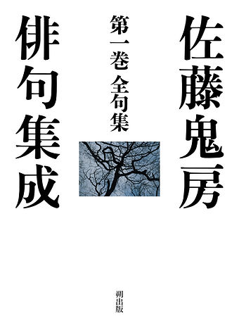 佐藤鬼房_函 表1.jpg