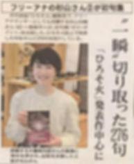 ゼロ・ポイント_上毛新聞_見出し.jpg